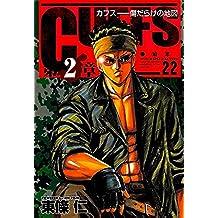 CUFFS -傷だらけの地図- 22巻