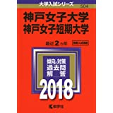 神戸女子大学・神戸女子短期大学 (2018年版大学入試シリーズ)