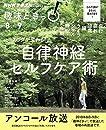 カラダが変わる!  自律神経セルフケア術 (NHK趣味どきっ!)