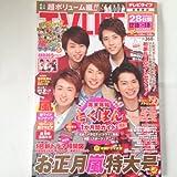 TV LIFE (テレビライフ) 首都圏版 2012年 1/6号 [雑誌]