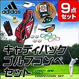 アディダス ゴルフ アディダス ゴルフ キャディバッグ ゴルフコンペセット[ゴルフ景品9点セット] 目録&A3パネル付