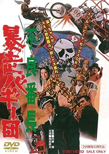 不良番長 暴走バギー団[DVD]