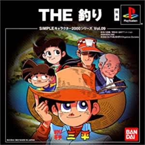 SIMPLEキャラクター2000シリーズ Vol.09 釣りキチ三平 THE 釣り