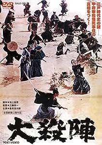 大殺陣 [DVD]