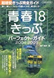 青春18きっぷパーフェクト・ガイド (2004-2005) (イカロスMOOK)