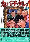 カバチタレ!文庫版 全10巻