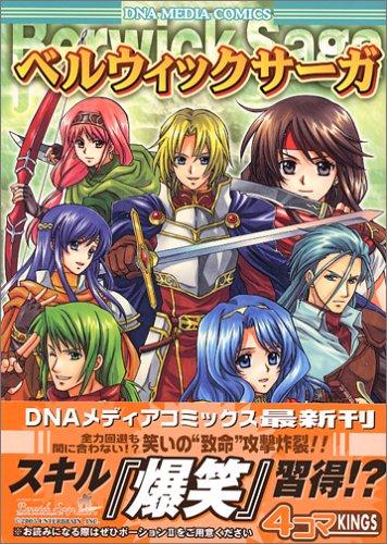 ベルウィックサーガ4コマkings (DNAメディアコミックス)