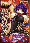 闘姫凌辱 Vol.4―闘うヒロイン陵辱アンソロジー (4) (二次元ドリームコミックス 3)