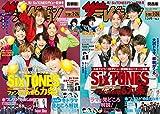 【SixTONES表紙2種セット】ザテレビジョン 2020年1/24号