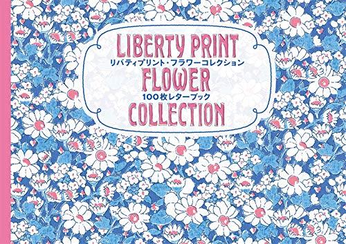 リバティプリント・フラワーコレクション 100枚レターブック ([バラエティ]) パイインターナショナル NEOBK-2362437