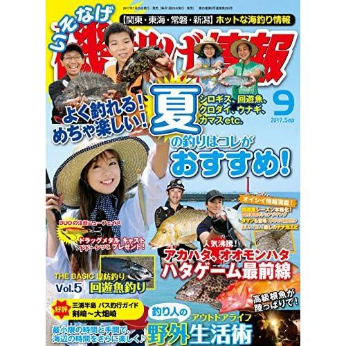 磯・投げ情報 2017年 09月号 [雑誌] (BIG1シリーズ)