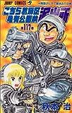 こちら葛飾区亀有公園前派出所 (第117巻) (ジャンプ・コミックス)