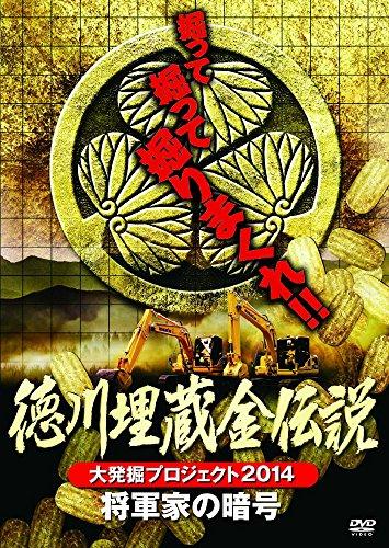 徳川埋蔵金伝説 大発掘プロジェクト2014 将軍家の暗号 RAX-601 [DVD]