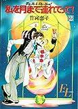 私を月まで連れてって / 竹宮 恵子 のシリーズ情報を見る
