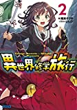 異世界修学旅行 2 (ガガガ文庫)