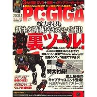 PC・GIGA (ピーシーギガ) 2008年 01月号 [雑誌]