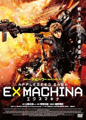 EX MACHINA -エクスマキナ-のイメージ画像
