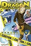 ドラゴンコレクション 竜を統べるもの(5) (講談社コミックス)
