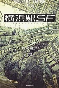 横浜駅SF (カドカワBOOKS)
