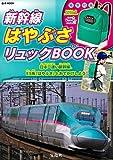 新幹線はやぶさリュックBOOK (e-MOOK)