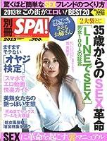 SEXに革命を起こす裏マニュアル (扶桑社ムック 別冊SPA!)
