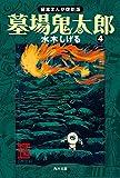 墓場鬼太郎(4) 貸本まんが復刻版<墓場鬼太郎> (角川文庫)