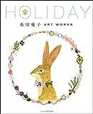 布川愛子 ART WORKS HOLIDAY (玄光社MOOK)