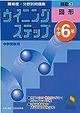 ウイニングステップ 小学6年 算数3 図形 (ウイニングステップシリーズ)