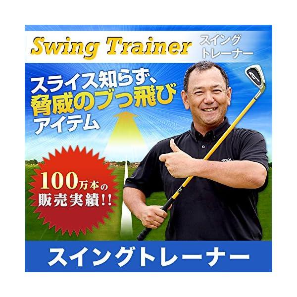 ショップジャパン 【公式】 スイングトレーナー...の紹介画像6