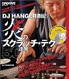 DJ HANGER直伝! 炎のスクラッチ・テク50連発 CD付 (リットーミュージック・ムック)