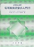 工学のための応用数値計算法入門 (下)