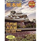 よみがえる日本の城 (12) (歴史群像シリーズ)