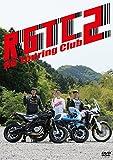RGツーリングクラブ2[DVD]