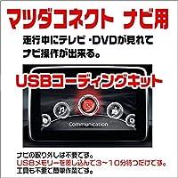 マツダ CX-3 H27.2~H29.5 マツダコネクト用 走行中にテレビが見れてナビ操作が出来るキット USB差し込むだけの簡単作業版(テレビキット/ナビキット)