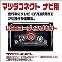マツダ デミオ H26.9~H29.5 マツダコネクト用 走行中にテレビが見れてナビ操作が出来るキット USB差し込むだけの簡単作業版(テレビキット/ナビキット)