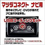 マツダ アクセラ H25.12~H29.5 マツダコネクト用 走行中にテレビが見れてナビ操作が出来るキット USB差し込むだけの簡単作業版(テレビキット/ナビキット)