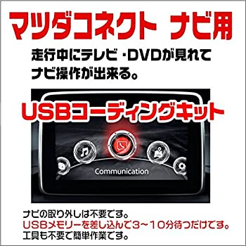 マツダコネクト専用TVキャンセラーユニット (マツダコネクトバージョン 70.00.110対応) (CX-5,デミオ,アクセラ,ロードスター,アテンザ対応)