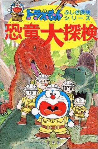 恐竜大探検 (ドラえもん ふしぎ探検シリーズ)の詳細を見る