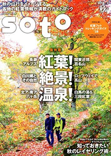 soto 2018(2) (双葉社スーパームック)