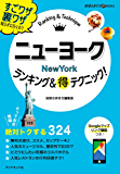 ニューヨークランキング&マル得テクニック! (地球の歩き方 マル得BOOKS)