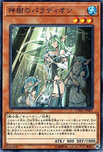 神樹のパラディオン ノーマル 遊戯王 サイバネティック・ホライゾン cyho-jp007