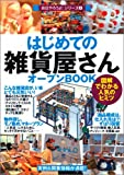 はじめての「雑貨屋さん」オープンBOOK (お店やろうよ! 4) 画像