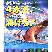 きれいな4泳法がだれでも泳げる!―クセのない美しい泳ぎ方を身に付ければ、水泳はもっと楽しくなる (実用BEST BOOKS)