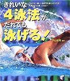 きれいな4泳法がだれでも泳げる!—クセのない美しい泳ぎ方を身に付ければ、水泳はもっと楽しくなる (実用BEST BOOKS)