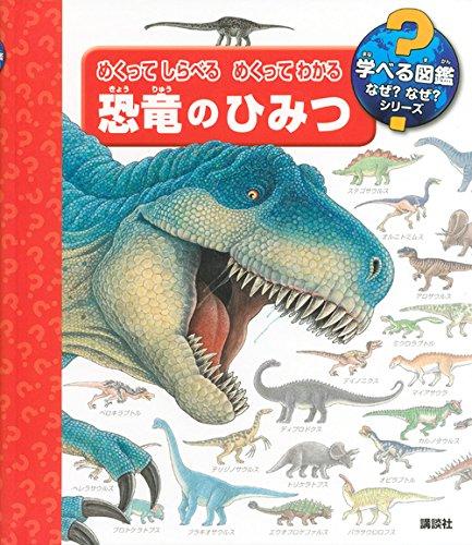 めくって しらべる めくって わかる 恐竜のひみつ (学べる図鑑なぜ?なぜ?シリーズ)
