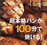 超本格パンが100分で焼ける!