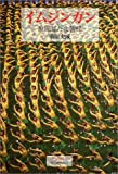 イムジンガン―垣間見た北朝鮮 (くさのねのほん)