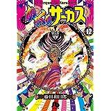 からくりサーカス 12 (小学館文庫 ふD 34)