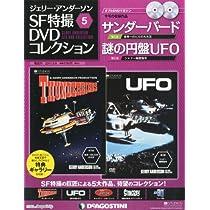 ジェリーアンダーソン特撮DVD 5号 (サンダーバード第5話/謎の円盤UFO第2話) [分冊百科] (DVD×2付)