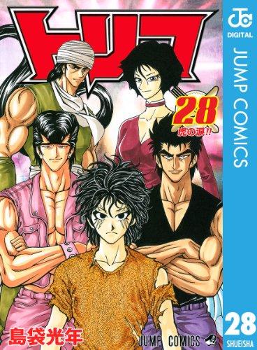 トリコ モノクロ版 28 (ジャンプコミックスDIGITAL)